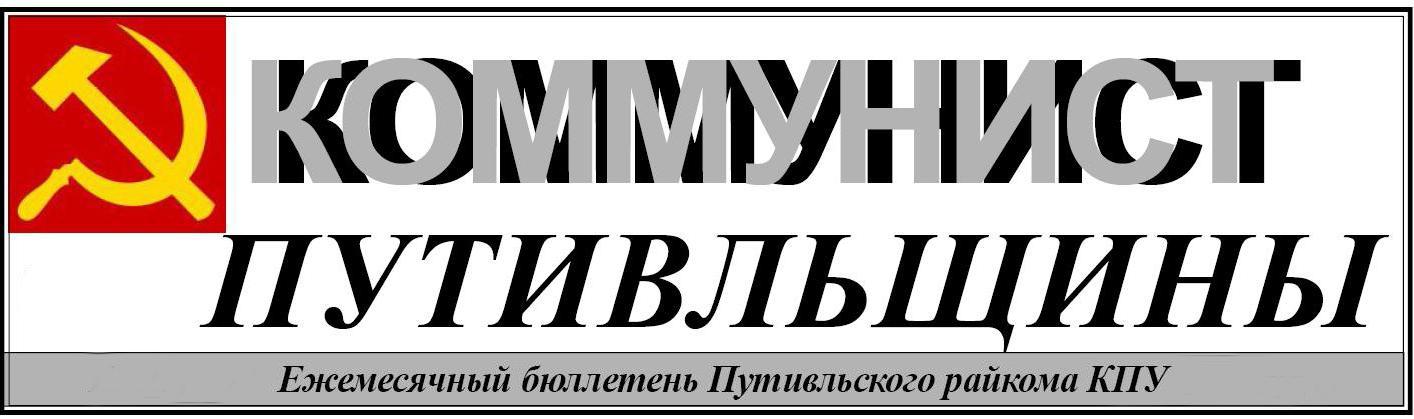 Коммунист Путивльщины